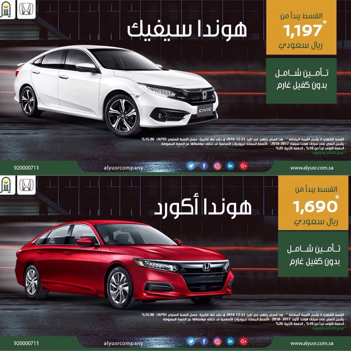 عروض اليسر للسيارات لتمويل هوندا سيفيك وأكورد 2018 في رمضان المربع نت